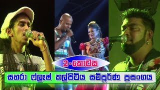 sahara-flash-live-at-kalpitiya-2018