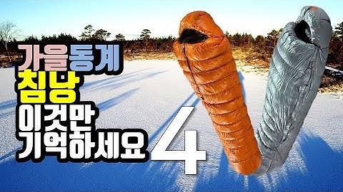 캠핑 침낭 구매 기준 4가지   슬기로운 침낭 선택법 4   Winter Sleeping bag tips
