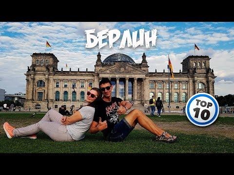 БЕРЛИН 🇩🇪 ТОП-10