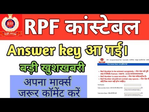 RPF Constable Exam Answer key Released (Group-C & D)