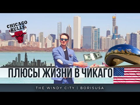 Плюсы жизни в Чикаго - Жизнь в США! Чикаго (2019)