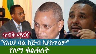 "Ethiopia   ጥብቅ መረጃ   ""የአህያ ባል ከጅብ አያስጥልም""   የለማ ቁልቁለት   Lema Megerssa   Jawar Mohamed"