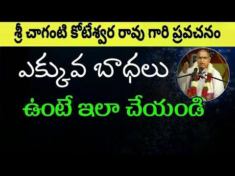 ఎక్కువ బాధలు ఉంటే ఇలా చేయండి Sri Chaganti Koteswara Rao Speeches latest