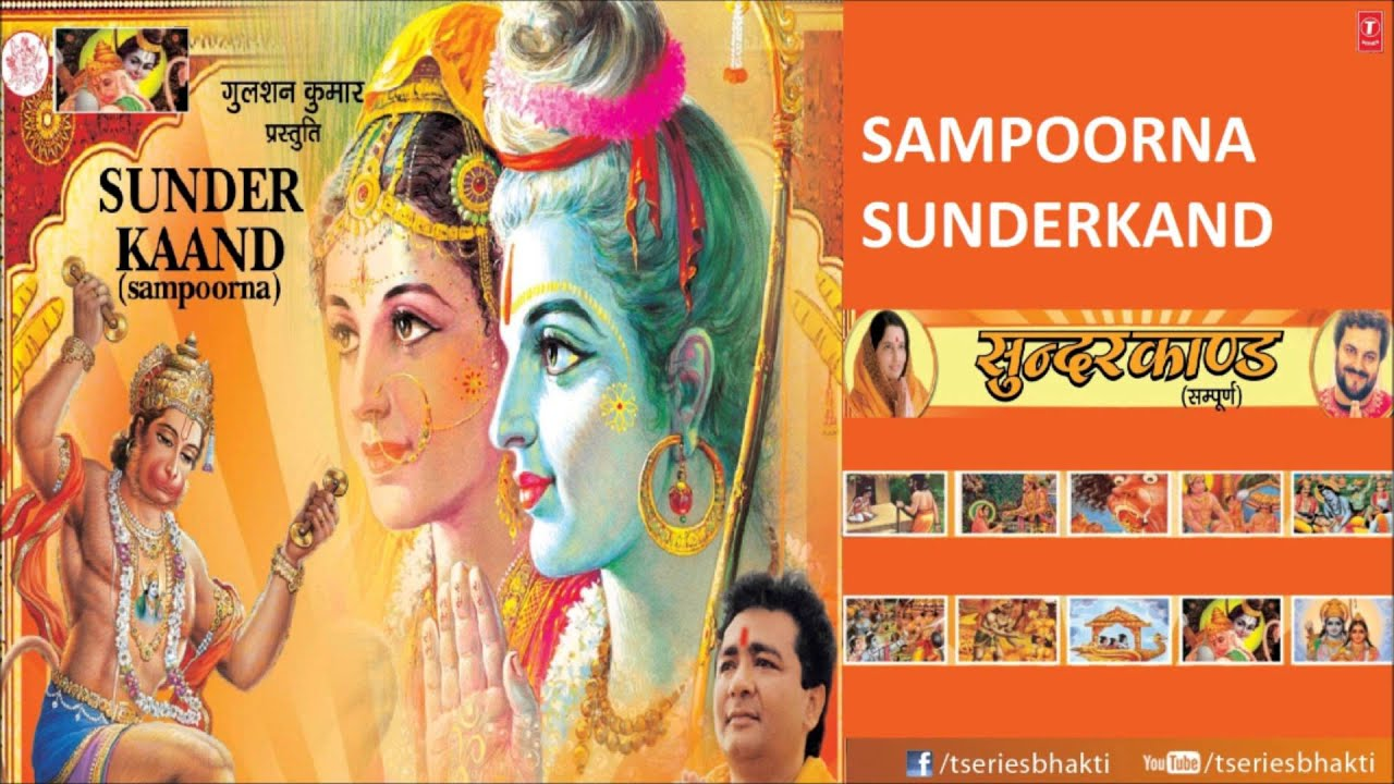 सुन्दर काण्ड (सम्पूर्ण) Sundar Kand (Full) Download