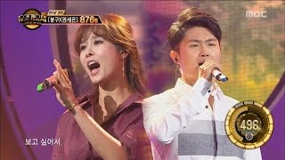 [Duet song festival] 듀엣가요제 - Ock Joo Hyun & Choi Dongju, 'Lingering Affection' 20161209