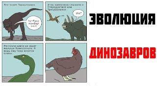 Лютые приколы. ЭВОЛЮЦИЯ ДИНОЗАВРОВ.Угарные мемы