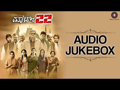 March 22 - Full Movie Audio Jukebox | Anath Nag, Geetha, Aryavardhan, Meghashree, Kiran Raj,Deepti S