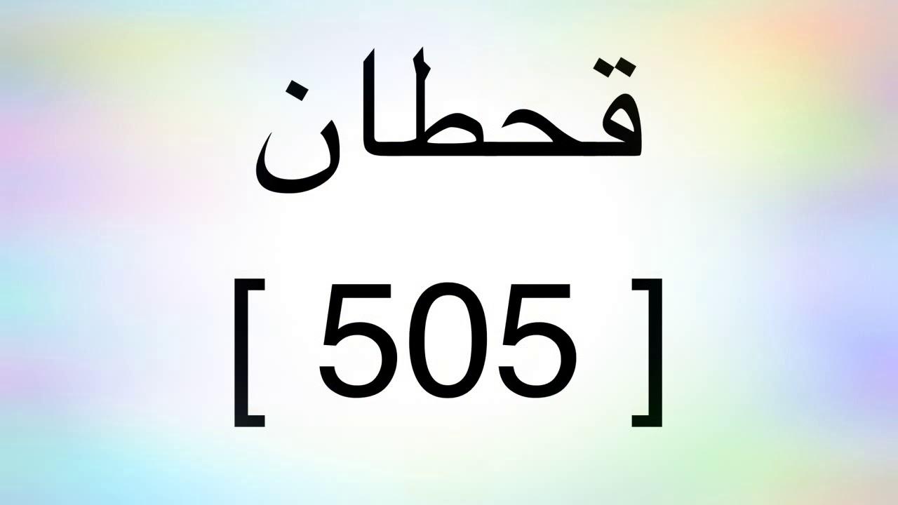 رموز قبائل السعوديه ربعي الاشراف 515 Youtube