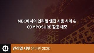 언리얼 서밋   2020    MBC에서의 언리얼 엔진…