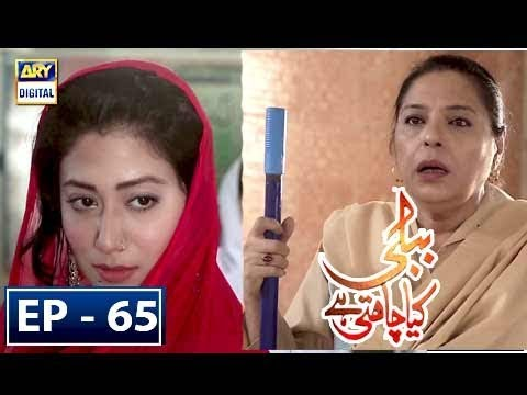 Bubbly Kya Chahti Hai - Episode 65 - 19th February 2018 - ARY Digital Drama