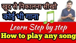 How to play any song कैसे निकालें क�...