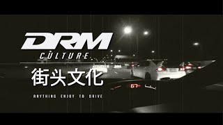 DRM Culture 2015 Ep.1   | DRM Perform |