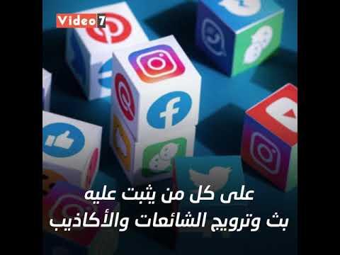 الهاشتاجات المضروبة.. أداة جماعة الإخوان الإرهابية لبث الفوضى