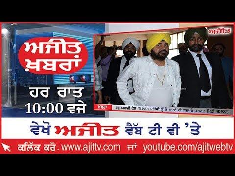 Ajit News @ 10 pm, 16 March 2018 Ajit Web Tv.