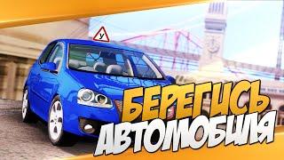 SAMP - Берегись автомобиля!