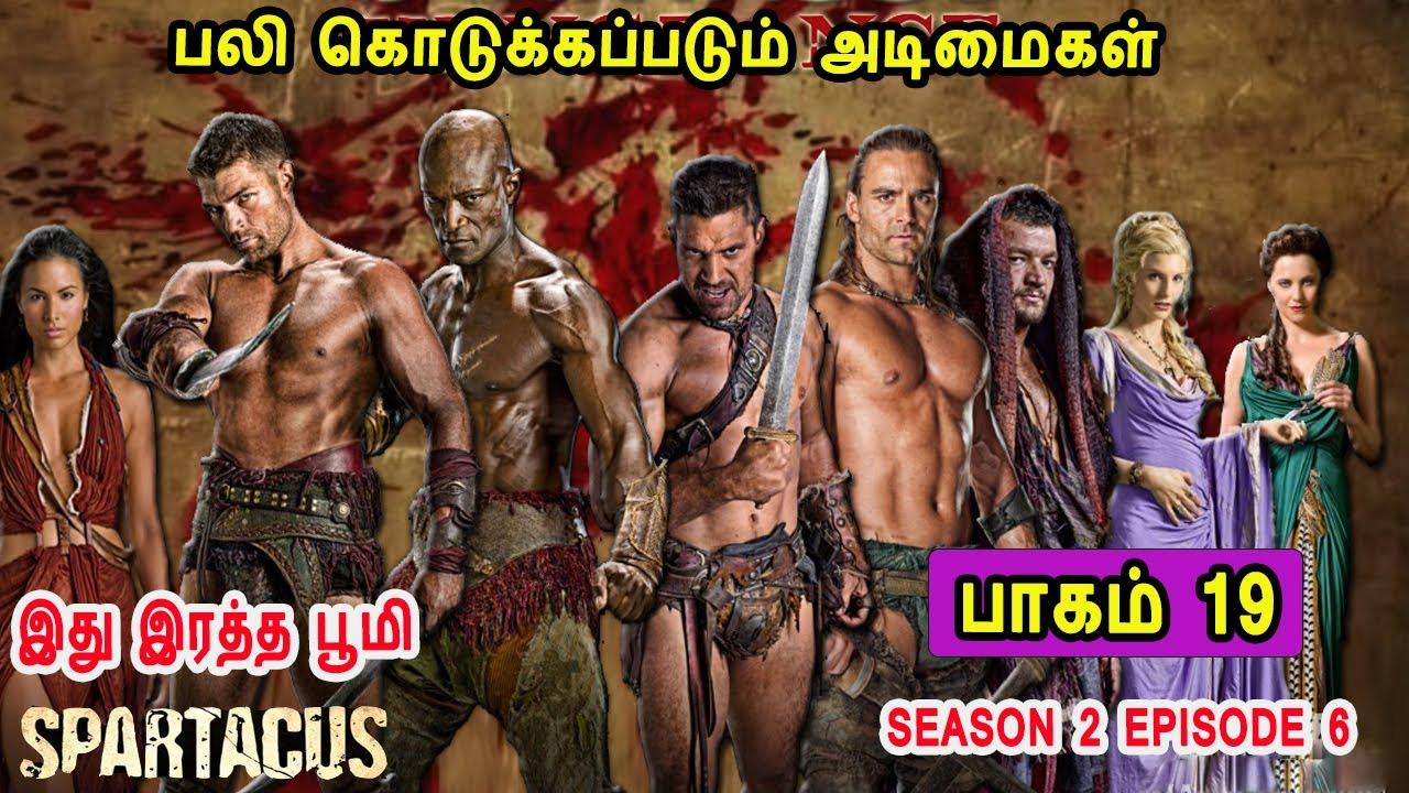Download ஸ்பார்ட்டகஸ் S02 E06 பலி கொடுக்கப்படும் அடிமைகள் TV series Tamil Dubbed Review