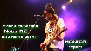 M.O.N.I.C.A. report #19 - День рождения Noize MC (9-10 марта 2014)