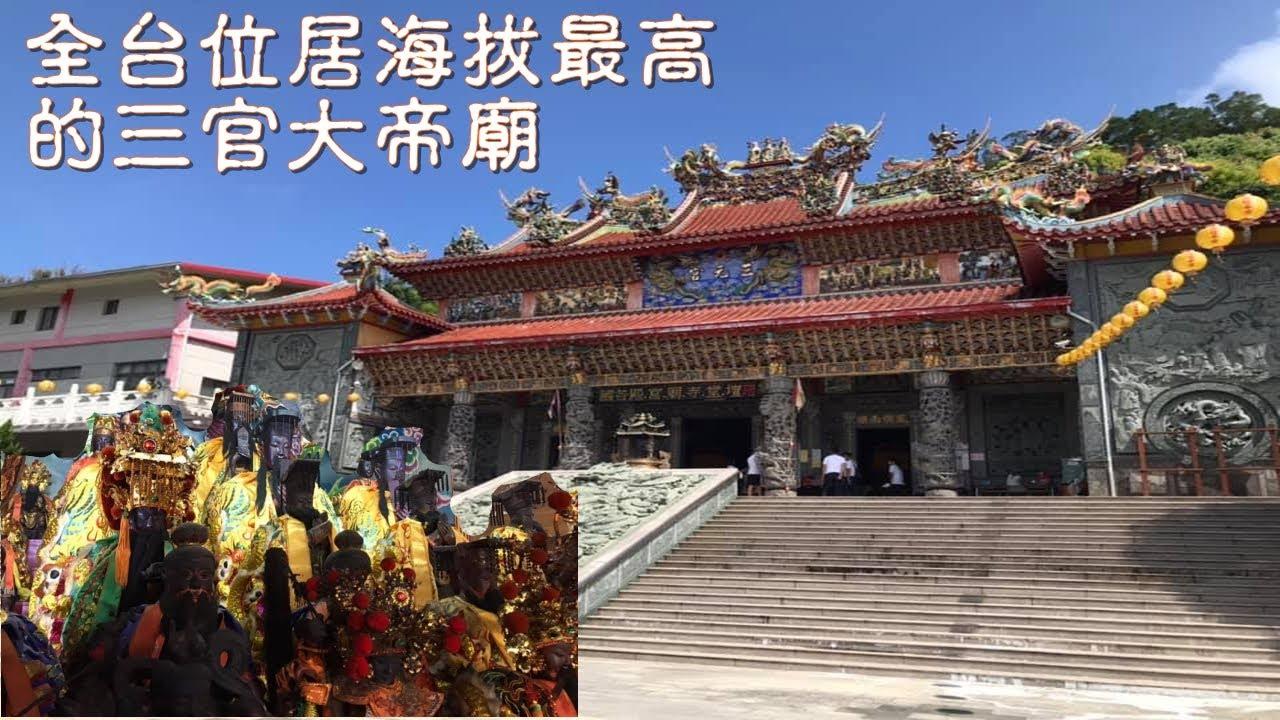 位居全臺海拔最高的三官大帝廟│梅山三元宮│立筊 - YouTube