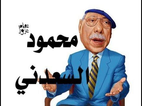 د.أسامة فوزي - 480 - في ذكرى عمنا الكبير الاستاذ المرحوم محمود السعدني