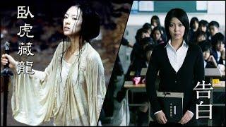 [О кино] Крадущийся тигр, затаившийся дракон (2000), Признания (2010)