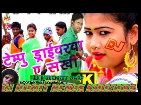 Tempo Driver Was A Sakhi Bhanta Lal Yadav Song DJ Rohit Remix Kudarma
