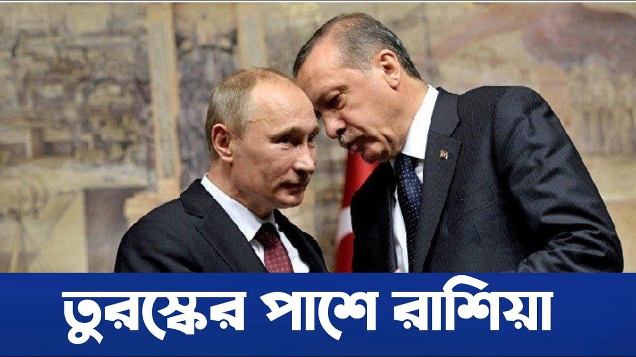 তুরস্কের পাশে থাকবে রাশিয়া Turkey Russia I Masum Mahbub I Open The Eyes