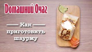 Домашняя шаурма с курицей. Как приготовить вкусно и быстро