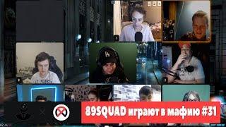 89SQUAD играют в мафию #31