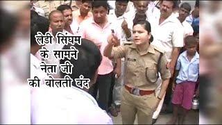 viral video: लेडी सिंघम की जांबाजी की हर तरफ चर्चा, लेडी CO ने उतारी बीजेपी नेता की हेकड़ी