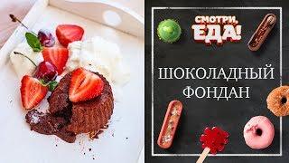 Готовим чудо-десерт Шоколадный фондан | Десерт