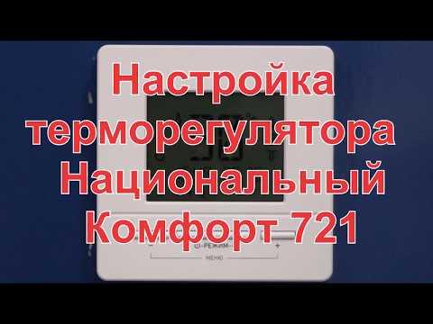 Настройка терморегулятора Национальный Комфорт 721