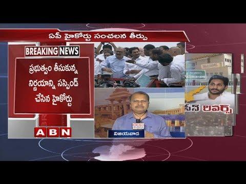 AP High Court Sensational Verdict on Polavaram Reverse Tendering | AP Latest News | ABN Telugu