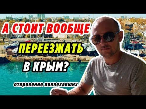 Зарплаты в Крыму. Переезд в Крым, Евпатория, Оно того стоило? Откровение.