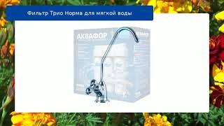 Фильтр Трио Норма для мягкой воды обзор