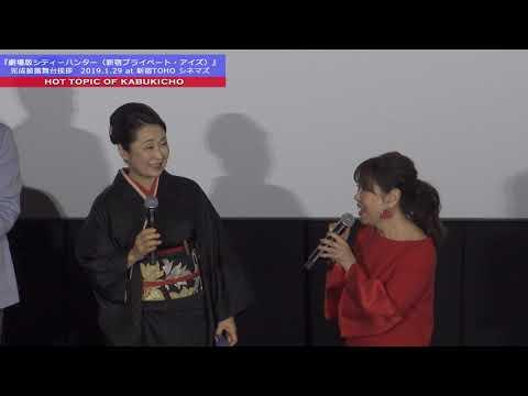 2019年1月29日 『劇場版シティーハンター〈新宿プライベート・アイズ〉』完成披露舞台挨拶より