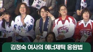 김정숙 여사의 응원법! 영부인은 에너제틱?