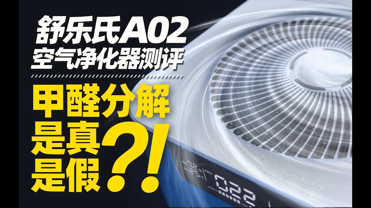 甲醛分解是真是假?舒乐氏A02空气净化器评测