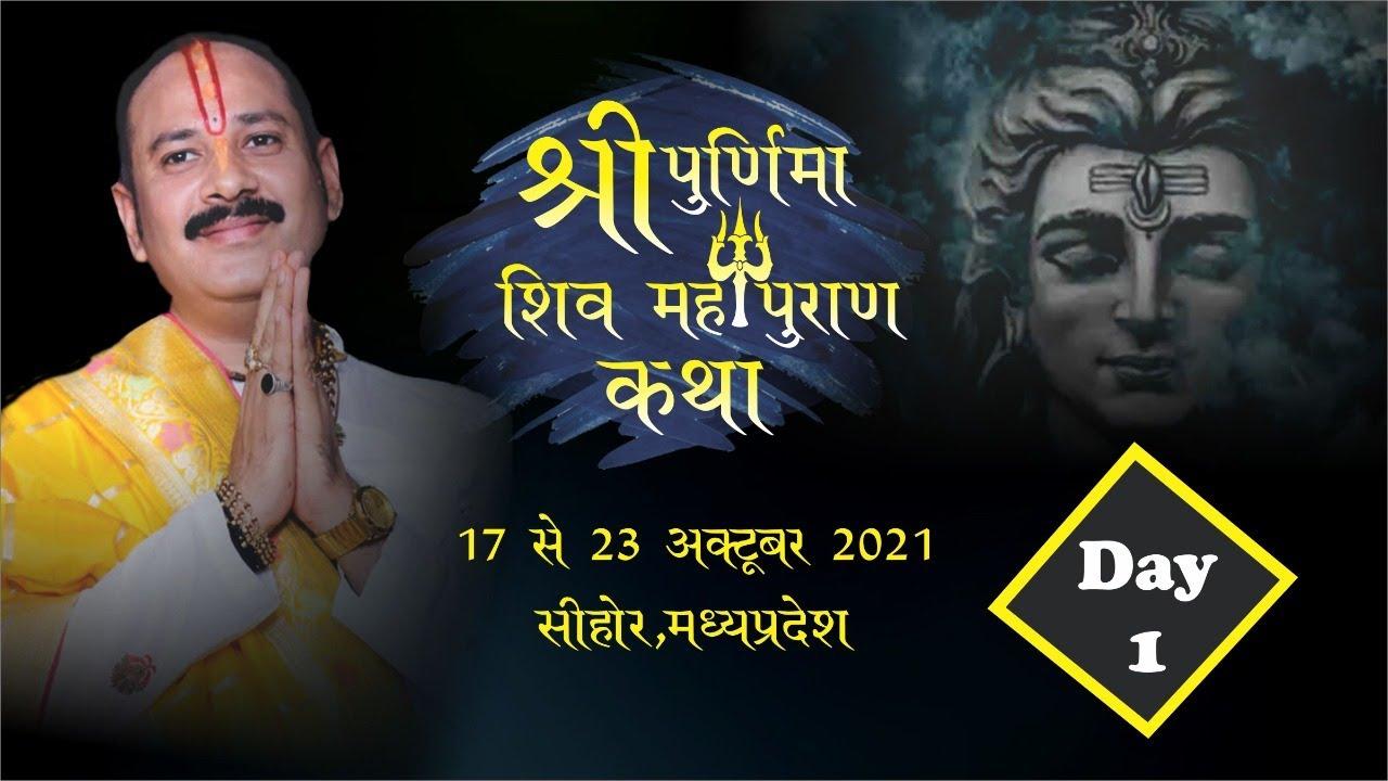 Download Day - 01 ll श्री पूर्णिमा शिवमहापुराण कथा ll पूज्य पंडित प्रदीप जी मिश्रा ll सीहोर, मध्य प्रदेश