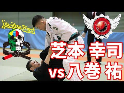 【ブラジリアン柔術】芝本幸司vs八巻祐 KOJI SHIBAMOTO vs YU YAMAKI【試合動画】