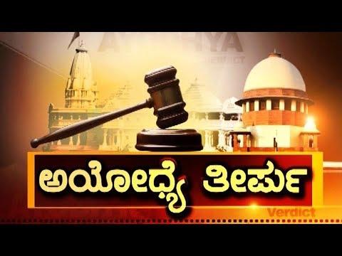 ayodhya-case-|-supreme-court-verdict-on-ayodhya-today-|-tv5-kannada