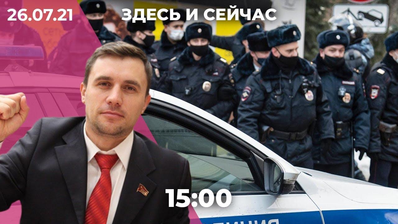 Депутата Бондаренко могут снять с выборов. Сайт Навального заблокировали. Как судят полицейских