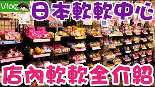 【Vlog】日本軟軟中心,帶你逛店內全部軟軟[NyoNyoTV妞妞TV玩具] thumbnail
