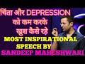 चिंता और तनाव ऐसे दूर करे ,new MOTIVATIONAL speech BY SANDEEP MAHESHWARI