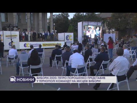 Телеканал ІНТБ: Вибори-2020: Петро Порошенко представив у Тернополі команду на місцеві вибори