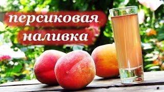 Рецепт наливки из персиков от Алкофана
