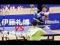 伊藤礼博(安田学園 3) vs 高橋航太郎(実践学園 2) | 決勝戦 | 全中卓球(関東大会)2018