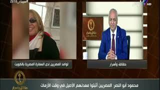 أبو النصر : «الشعب المصري لا يقهر.. ولم اتوقع هذه الايجابية»   حقائق وأسرار