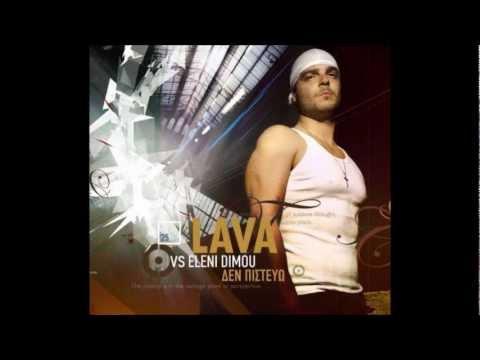 Lava feat Ελένη Δήμου Δεν Πιστεύω 2007 best GREEK HIP HOP/RnB MUSIC