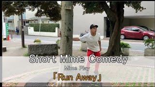街中でパントマイム「逃げろっ!」Mime Play 「Run away」