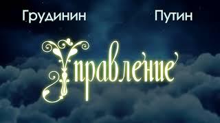 Главные отличия Грудинина от Путина! Cделай правильный выбор!